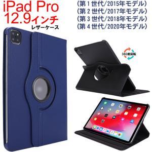 iPad Pro 12.9インチ PUレザーケース 360度回転可能 iPad Pro ケース ipad Pro カバー  10%ポイント ボーナスセール|jnh