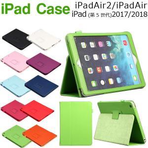 iPad Air2 iPad6 iPad Air 用PUレザーケース タッチペンホルダー付き スタンド スリープ機能 AS11A011+AS11A031 10%ポイント