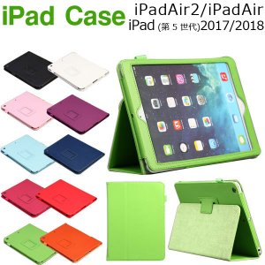 iPadAir2/Air iPad5(第 5 世代)2017/2018年モデル iPad6用PUレザーケース タッチペンホルダー付きスタンドスリープ機能AS11A011+AS11A031 翌日配達対応|jnh