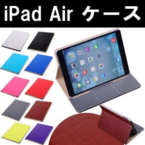 iPad Air用 型押し PUレザーケース スタンド スリープ機能 10%ポイント
