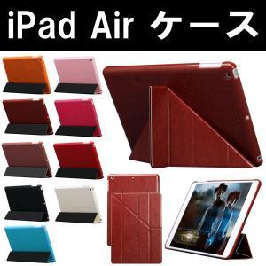 iPad air用 4つ折 PUレザーケース 自動スリープ機能 スタンド機能付 10%ポイント