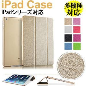iPad Air iPadAir2 iPad mini/2/3/4/5 iPad (第 5 世代)2017/2018年モデル iPad6 ケースカバー スリープ スタンド 超薄軽量 翌日配達対応|jnh