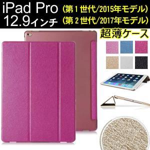 iPad Pro 12.9インチ用PUレザーケース iPad Proケース iPad Proカバー スリープ 超薄 軽量  10%ポイント ネコポス送料無料 翌日配達対応 ボーナスセール|jnh