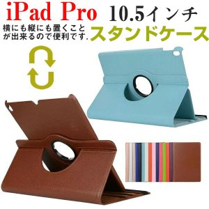 iPad Pro 10.5インチ PUレザーケース 360度回転可能 iPad Pro ケース ipad Pro カバー jnh