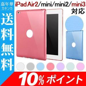 iPad mini mini2 mini3ケース iPad Air2 iPad6 TPUケースカバー 10%ポイント