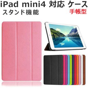 iPad mini4 iPad Pro 9.7インチ PUレザーケース カバー オートスリープ ケースカバー PU スタンド機能 10%ポイント