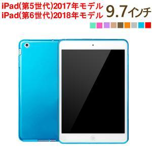 新型iPad 9.7インチ 2017年モデル iPad5 /2018年モデル iPad6ケース カバー TPUカバー 衝撃吸収  ネコポス送料無料 翌日配達対応 決算セール|jnh