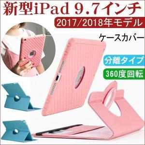 新型iPad 9.7インチ 2017年モデル iPad5 /2018年モデル iPad6ケース 360度回転 手帳型ケース 一つで二役 ケースカバー 決算セール|jnh