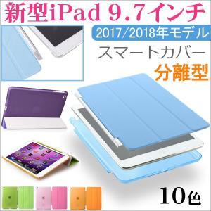 新型iPad 9.7インチ 2017年モデル iPad5 /2018年モデル iPad6ケース スマートカバー ケース 分離型 オートスリープ 半透明ケース 軽量 極薄 翌日配達対応|jnh