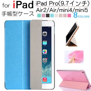 iPad Air 2 iPad mini 4 iPad Air iPad Pro(9.7インチ/10.5-inch) iPadケース iPadカバー 手帳型 三つ折り スタンド オートスリープ機能 翌日配達対応|jnh