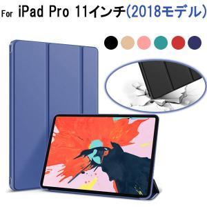 iPad Pro 11インチ 2018モデル ケース 三つ折 スタンド 手帳型ケース 保護カバー スリープ機能 jnh