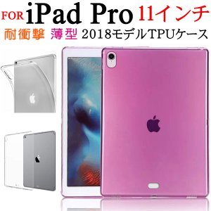 iPad Pro 11インチ 2018モデル ケース TPU カバー クリア 薄型 クリア 耐衝撃 iPadカバー jnh