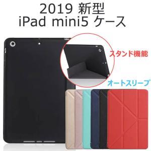 iPad mini 5ケース 手帳型ケース スタンド機能 オートスリープ 2019 新型iPad mini5ケース jnh