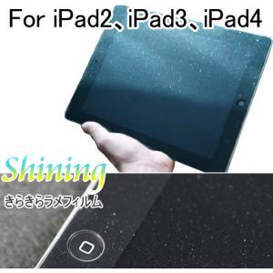 ラメガードナー 反射防止 きらきらラメフィルム アイパッド 液晶保護シール    iPad 第3世代...