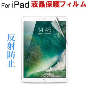 Appleと教育/iPad5 2017 9.7/iPad Pro 9.7/ iPad air/iPad air2 /2018年モデル iPad6液晶保護フィルム 反射防止 10%ポイント|jnh