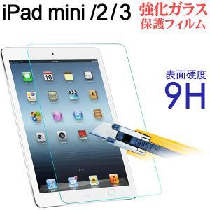 iPad mini/2/3用 強化ガラス液晶保護フィルム 硬度9H 普通 ガラスフィルム 10%ポイント  決算セール|jnh
