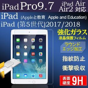 Appleと教育/iPad5 2017 9.7/iPad Pro 9.7/ iPad air/air2/2018 iPad6用強化ガラス液晶保護フィルム保護シート硬度9H 超薄0.3mm ラウンドエッジ加工|jnh