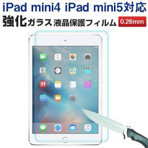 iPad mini4 iPad mini5強化ガラスフィルム 液晶保護フィルム 強化ガラス 硬度9H ラウンドエッジ加工 10%ポイント 決算セール|jnh