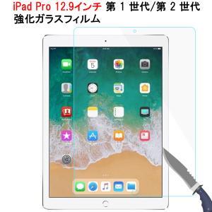 iPad Pro 12.9インチ 強化ガラスフィルム 液晶保護フィルム シート ガラス ラウンドエッジ加工 0.3mm ゆうパケット不可 10%ポイント|jnh