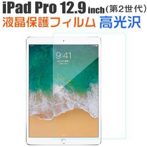 iPad Pro 12.9インチ 液晶保護 フィルム 高光沢 iPad Pro 12.9インチ用 気...