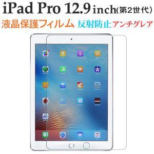 iPad Pro 12.9インチ 液晶保護フィルム 液晶フィルム 反射防止 指紋防止|jnh