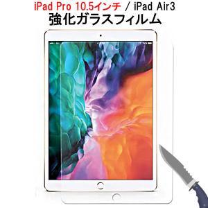 iPad Pro 10.5インチ用強化ガラスフィルム 液晶保護 硬度9H 0.3mm ラウンドエッジ加工 jnh