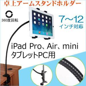 043faa729e スマホ用フレキシブルアームスタンド タブレットPC用 卓上アームスタンドホルダー iPad スタンド くねくね ゆう ...