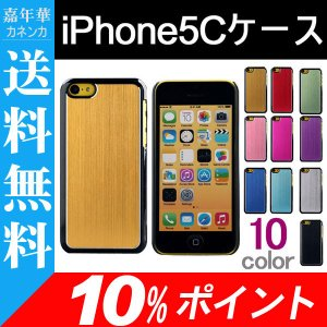 BIGセール iphone5Cハードケース ハードカバー 1...