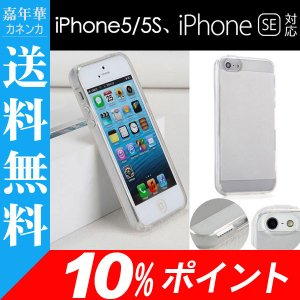 iPhone SE iPhone5 5S用クリアケース 透明...