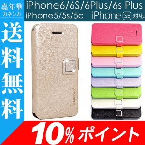iPhone6/6s iPhone6plus/6sPlus iPhone SE iPhone5C/5S用ケース カバー スタンドケース 手帳型 AS12A025 AS13A030 10%ポイント