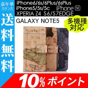 iPhone6/6s/6plus/6sPlus/5/5s/5c/SE XperiaZ4 GalaxyS6edge S7 Note5用地図柄ケースAS13A002AS33A023AS31A036AS31A041 10%ポイント翌日配達対応 衝撃セール|jnh