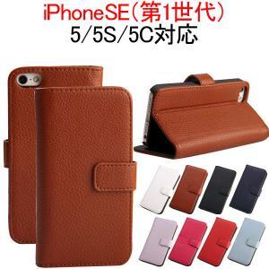 BIGセール 送料無料 iPhone SE iphone5 ...