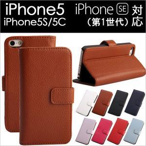 iPhone SE iphone5 iphone5s iphone5c PUレザーケース横開き 手帳型 スマホケース スタンドケース 10%ポイント