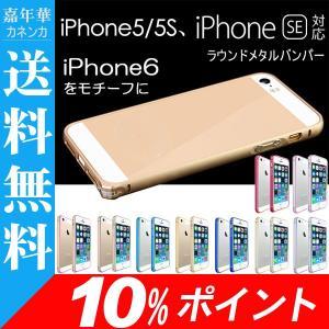 iPhone SE iPhone5 iPhone5s用ラウンドメタルバンパー ケース 極薄 アルミ バンパー スマホカバーケース 10%ポイント