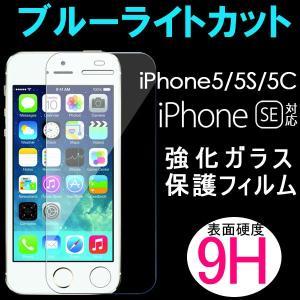iPhone SE iPhone5 iPhone5S iPhone5C 液晶保護強化ガラスフィルム ガラス製 保護シート スマートフォン ブルーライト 厚さ0.3mm 10%ポイント