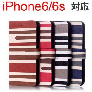 iPhone6 iPhone6s用 PUレザーケース お洒落 ボーダー 手帳型 スマホケース スタンドケース 10%ポイント  ネコポス送料無料 翌日配達対応 初夏セール jnh