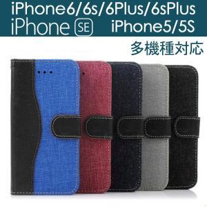iPhone6/6s iPhone6plus/6sPlus iPhone SE/5/5s用 PUレザーケース デニム 手帳型 スタンドケース カード収納 AS12A054 ネコポス送料無料 翌日配達対応 jnh