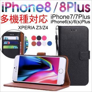iPhone7/7 Plus iPhone6/6S/6S Plus/6 Plus SE/5/5S/5C XPERIAZ2/Z5用 PUレザーケース 手帳型 AS12A047 AS33A003 10%ポイント