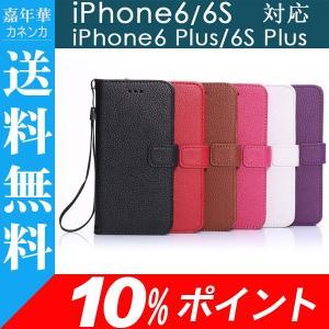 iPhone6 iPhone6 Plus iPhone6s iPhone6s Plus用 PUレザーケース 横開き 手帳型 スマホケース スタンドケース カード収納 10%ポイント 翌日配達対応 jnh