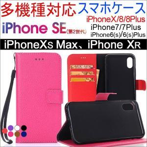 iPhoneXR/XS Max/XS/X/7/8/7Plus/8Plus/6S/6SPlus/6/6Plus GalaxyS7/S7edge用PUレザーケース手帳型AS12A047AS31A033 翌日配達対応 決算セール ポイント消化|jnh