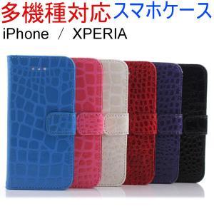 iPhone7/8/7 Plus/8 Plus iPhone6/6s 6plus/6sPlus Xperia Z4用 PUレザーケース ワニ柄 手帳型 スマホケース カード収納 10%ポイントAS33A025  衝撃セール|jnh