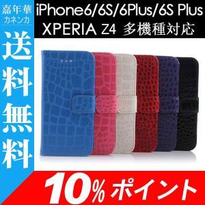 iPhone6/6s iPhone6plus/6sPlus Xperia Z4用 PUレザーケース ワニ柄 手帳型 スマホケース カード収納 10%ポイントAS33A025 ネコポス送料無料 翌日配達対応|jnh