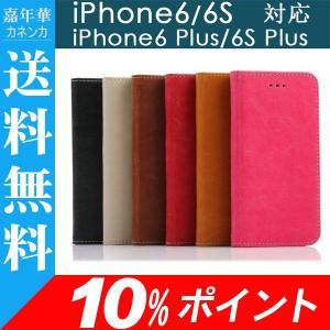 iPhone6/6s iPhone6plus/6sPlus 用 PUレザーケース スリムライン 手帳型 スマホケース スタンドケース カードケース10%ポイント ネコポス送料無料 翌日配達対応 jnh