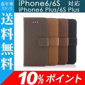iPhone6/6siPhone6plus/6sPlus用PUレザーケースアンチーク風手帳型スマホケーススタンドケースカードケース10%ポイント jnh