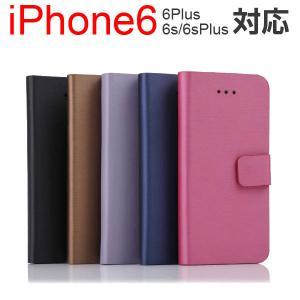 iPhone6iPhone6PlusiPhone6siPhone6sPlus用PUレザーケース手帳型スマホケーススタンドケース10%ポイント ネコポス送料無料 翌日配達対応 初夏セール jnh