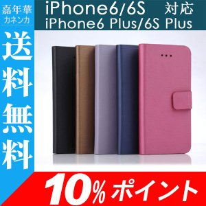 iPhone6 iPhone 6 Plus iPhone6s iPhone6s Plus用 PUレザーケース 手帳型 スマホケース スタンドケース 10%ポイント ネコポス送料無料 翌日配達対応 jnh
