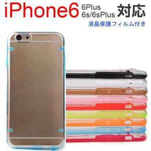 iPhone6 iPhone 6 Plus iPhone6s iPhone6s Plus用 ケース ソフトケース ソフトカバー  液晶保護フィルム 付き  衝撃セール|jnh