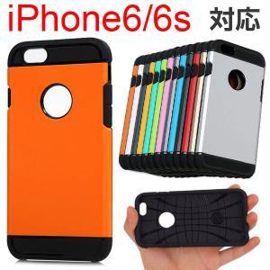 iPhone6 iPhone6s用 ケース ハードケース ハードカバー 耐衝撃ケース バイカラー スマホケース 10%ポイント