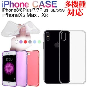 iPhone XR/XS Max/X/7/8/7 Plus/8 Plus/6/6S/6 Plus/6s Plus iPhone SE/5/5s ソフトケース  TPU超薄透明 AS12A010  ボーナスセール|jnh