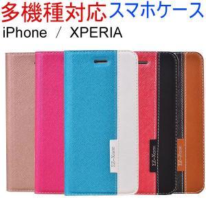 iPhone6 iPhone6s iPhone SE/5/5s Galaxy Note5  PUレザーケース バイカラー 手帳型 スマホケース 超薄 AS31A044 AS12A056 ネコポス送料無料 翌日配達対応 jnh